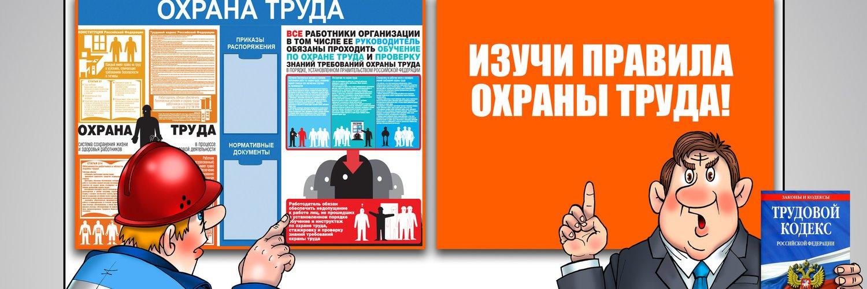 сайт картинки по охране труда оказывает помощь различным